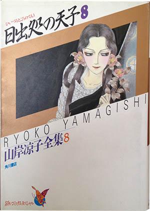 日出処の天子 日出処の天子山岸涼子(著) この本を初めて読んだのは、私が小学生の時。... yu